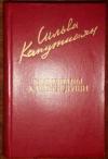 Купить книгу Капутикян, Сильва - Меридианы карты и души
