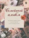 Купить книгу [автор не указан] - Семейный альбом
