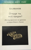 Купить книгу Иванов, В. А. - Откуда ты, мой предок?