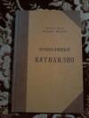 Купить книгу Святитель Филарет (Дроздов) Митрополит Московский - Православный катихизис на церковно-славянском языке