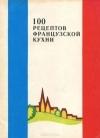 Получить бесплатно книгу Башкатов О. Н. (ред.) - 100 рецептов французской кухни