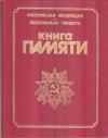 Купить книгу [автор не указан] - Том 21. Книга памяти погибших, умерших и пропавших без вести войнов в Великой Отечественной войне 1941-1945 годов