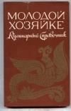 Купить книгу  - Молодой хозяйке. Кулинарный справочник.