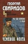 Купить книгу Георгий Свиридов - Чемпион флота