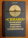 """Купить книгу Инрайт Джозеф - """" Синано """" - потопление японского секретного суперавианосца"""