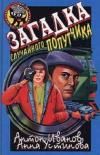 Купить книгу Анна Устинова, Антон Иванов - Загадка случайного попутчика