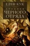 Купить книгу Кук, Глен - Хроники Черного Отряда В 3 томах