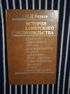 Купить книгу Берков П. Н. - История советского библиофильства (1917 - 1967)