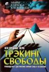 Купить книгу Кен Орлиное Перо - Трэкинг свободы. Руководство к достижению личной силы и осознания