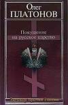 Купить книгу Платонов, Олег - Покушение на русское царство