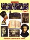 – - Большая школьная энциклопедия. 6–11 кл. В 2 т.