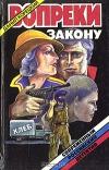 Купить книгу Данил Корецкий - Вопреки закону