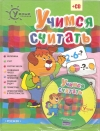 Купить книгу Гаврина С., Кутявина Н., Топоркова И. и др. - Учимся считать (CD-ROM)