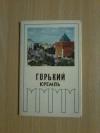 Купить книгу Ред. Лучинина А. - Горький. Кремль. Комплект из 10-ти открыток