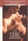 Купить книгу Морис Яффе, Элизабет Фенвик - Секс в жизни мужчины