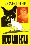 Купить книгу Филиппов Ю. И. - Домашние кошки.