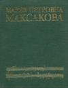 Купить книгу  - Мария Петровна Максакова. Воспоминания. Статьи