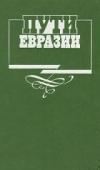 Купить книгу Исаев, И.А. - Пути Евразии: Русская интеллигенция и судьбы России