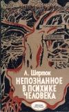 Купить книгу Леон Шерток - Непознанное в психике человека