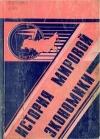 Маркова - История мировой экономики. Хозяйственные реформы 1920-1990 гг