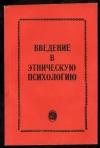Платонов Ю. П., Бороноев А. О., Почебут Л. Г., и др. - Введение в этническую психологию. Учебное пособие. /