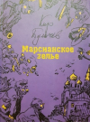 Купить книгу Кир Булычев - Марсианское зелье