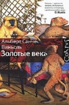 Купить книгу Альберт Санчес Пиньоль - Золотые века