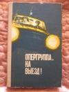 Купить книгу  - Опергруппа, на выезд!