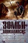 Купить книгу Джонс, Стивен - Зомби-апокалипсис