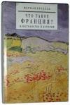 Купить книгу Бродель Фернан - Что такое Франция? Том 1