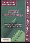 Купить книгу  - Основы теории перевода. Конспект лекций.