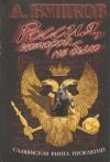 Купить книгу Бушков А. - Россия которой не было. Славянская книга проклятий