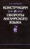 Купить книгу Хорнби, А.С. - Конструкции и обороты английского языка