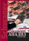 Швагер Джек - Технический анализ. Полный курс