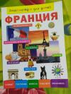 Купить книгу А. А. Лисовецкая - Франция
