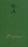 Твардовский А. - Собрание сочинений в 4 томах