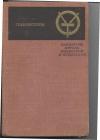 Купить книгу  - Транзисторы. Параметры, методы измерений и испытаний