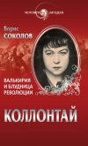 Б. В. Соколов - Коллонтай. Валькирия и блудница революции