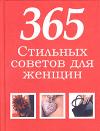 Купить книгу Дудинский, Д.И. - 365 стильных советов для женщин