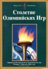 Купить книгу  - Столетие Олимпийских игр. Официальная программа Олимпийских игр 19 июля - 4 августа 1996 года. Сувенирное издание