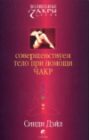 Купить книгу Синди Дэйл - Совершенствуем тело при помощи чакр