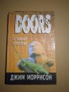 Купить книгу Моррисон Джим - Стихи и песни