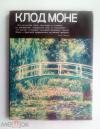 купить книгу Клод Моне - Клод Моне
