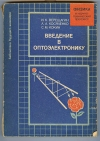 Купить книгу Верещагин И. К. - Введение в оптоэлектронику. Учебное пособие для втузов. Библиотека будущего инженера.