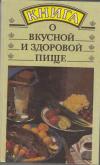 Купить книгу [автор не указан] - Книга о вкусной и здоровой пище