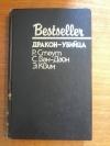 Купить книгу  - Пропавшая нимфа
