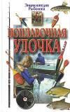 Купить книгу [автор не указан] - Поплавочная удочка