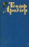 Драйзер - Собрание сочинений в 12 томах. Том 12. Рассказы, статьи и выступления