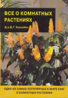 Купить книгу Хессайон, Д.Г. - Все о комнатных растениях