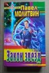 купить книгу П. Молитвин - Закон звезд
